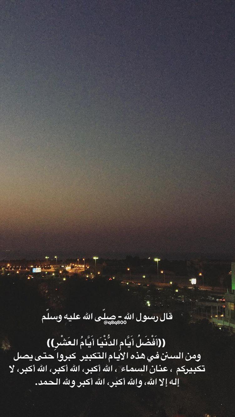 Pin By Nana Nana On Ameen Islamic Quotes Islam Quran Peace Be Upon Him