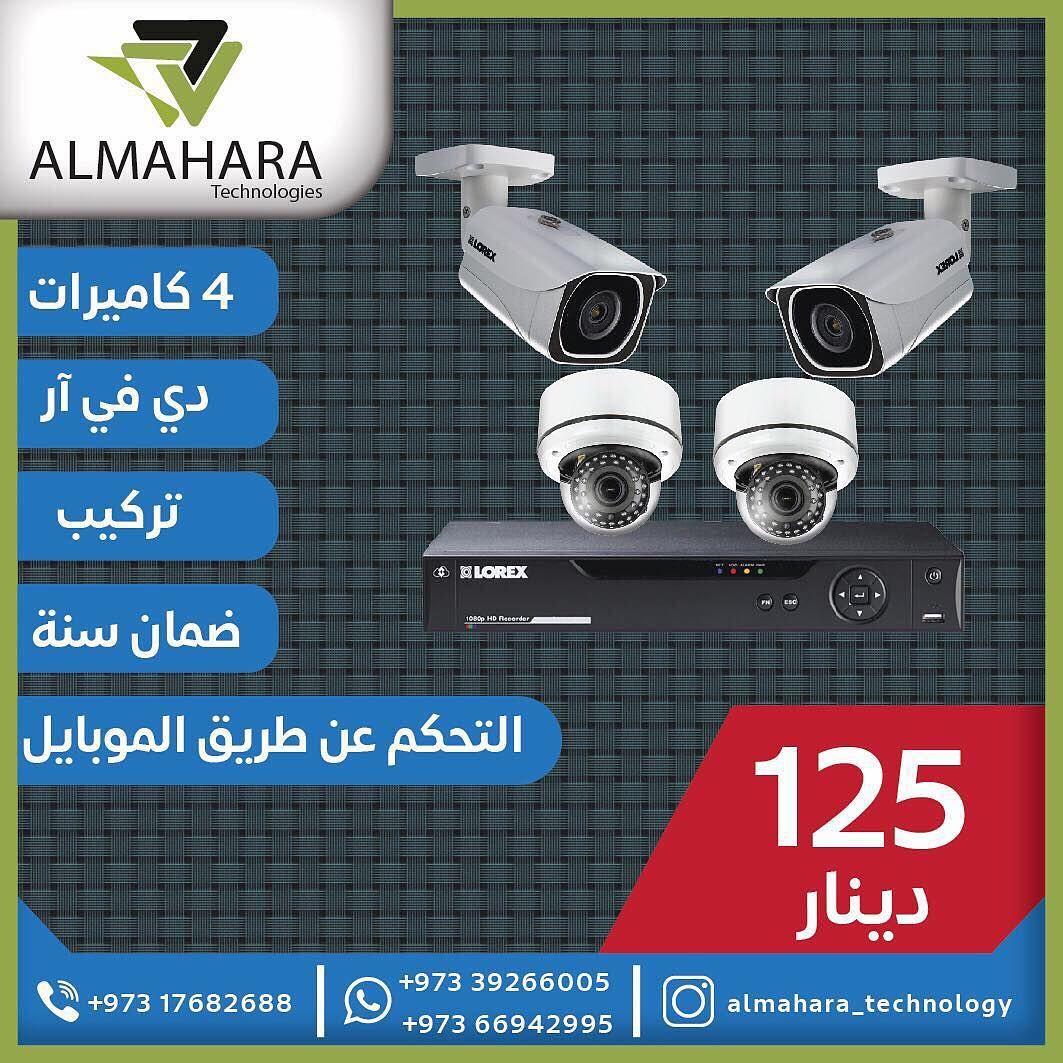 تركيب جميع انواع كمرات المراقبة والحماية بأفضل الأسعار 39266005 66942995 17682688 البحرين المنامة مراقبه السعودية كامرات Bahrain Technology Instagram