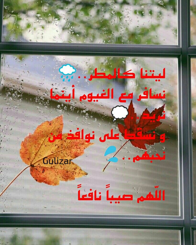 ليتنا كالمطر نسافر مع الغيوم أينما نريد و نسقط على نوافذ من نحبهم الل هم صيبا نافعا Hoop Wreath Wreaths Decor