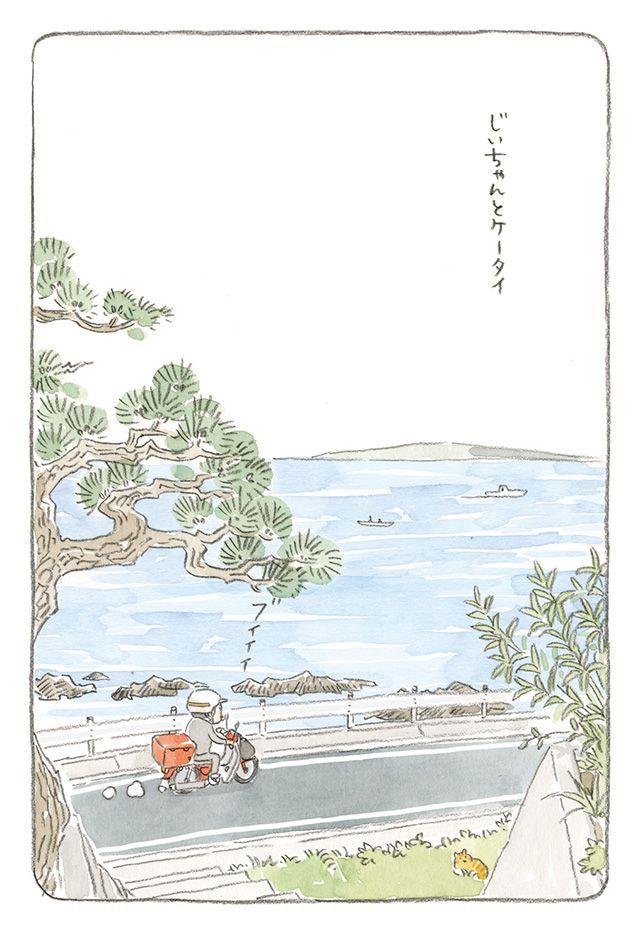 「じいちゃんとケータイ」~ねことじいちゃん ほっこり癒される猫との暮らし(17)【連載】
