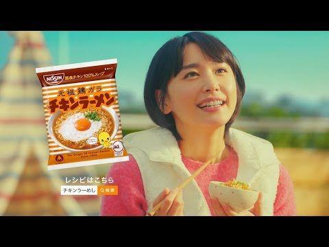 (3) 【日本CM】大熱人妻新垣結衣為你送上美味「雞湯拉麵飯 ...