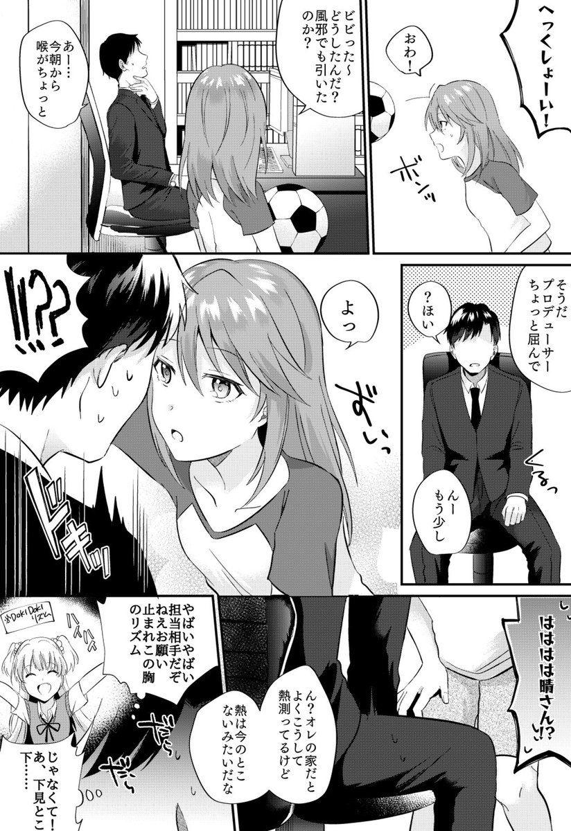 竹梅 三日目東ク31b k0c0i0b さんの漫画 7作目 漫画 目 イラスト