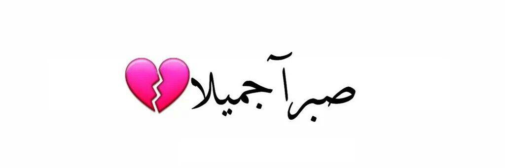 صبرا جميلا والله المستعان Arabic Positivity Arabic Calligraphy