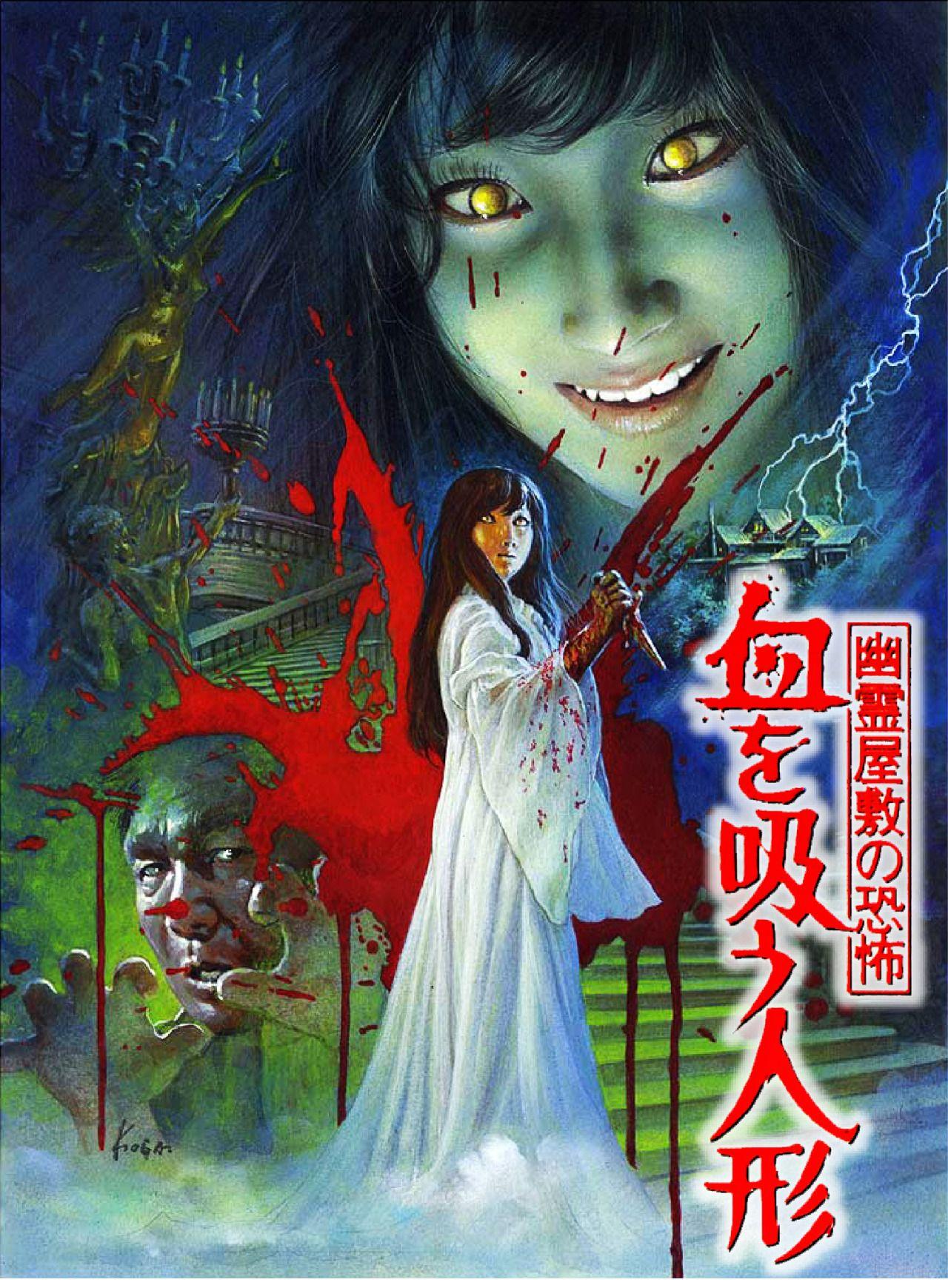 lifesimpermanence | Horror posters, Vampire film, Classic horror movies