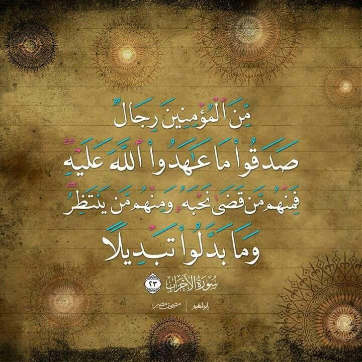 Pin By Maha Shaheen On آيات قرآنية Quran Islamic Pictures Islamic Quotes