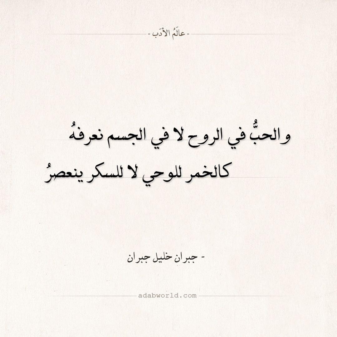 شعر جبران خليل جبران الحب في الروح لا في الجسم جبران خليل جبران شعر عالم الأدب Arabic Quotes Arabic Poetry Love Words Poetry Quotes Love Quotes