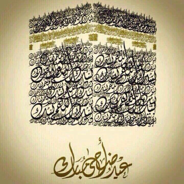 تقبل الله منا ومنكم صالح الأعمال Arabic Calligraphy Art Islamic Art Calligraphy Islamic Art