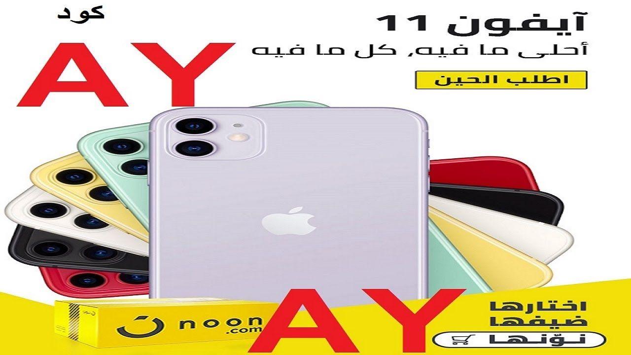 كود خصم نون خصم علي الجوالات والشاشات لمدة ساعتين Iphone Electronic Products Black Friday