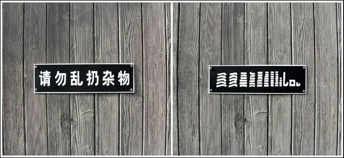 If we were to audit a sign written in Kanji.