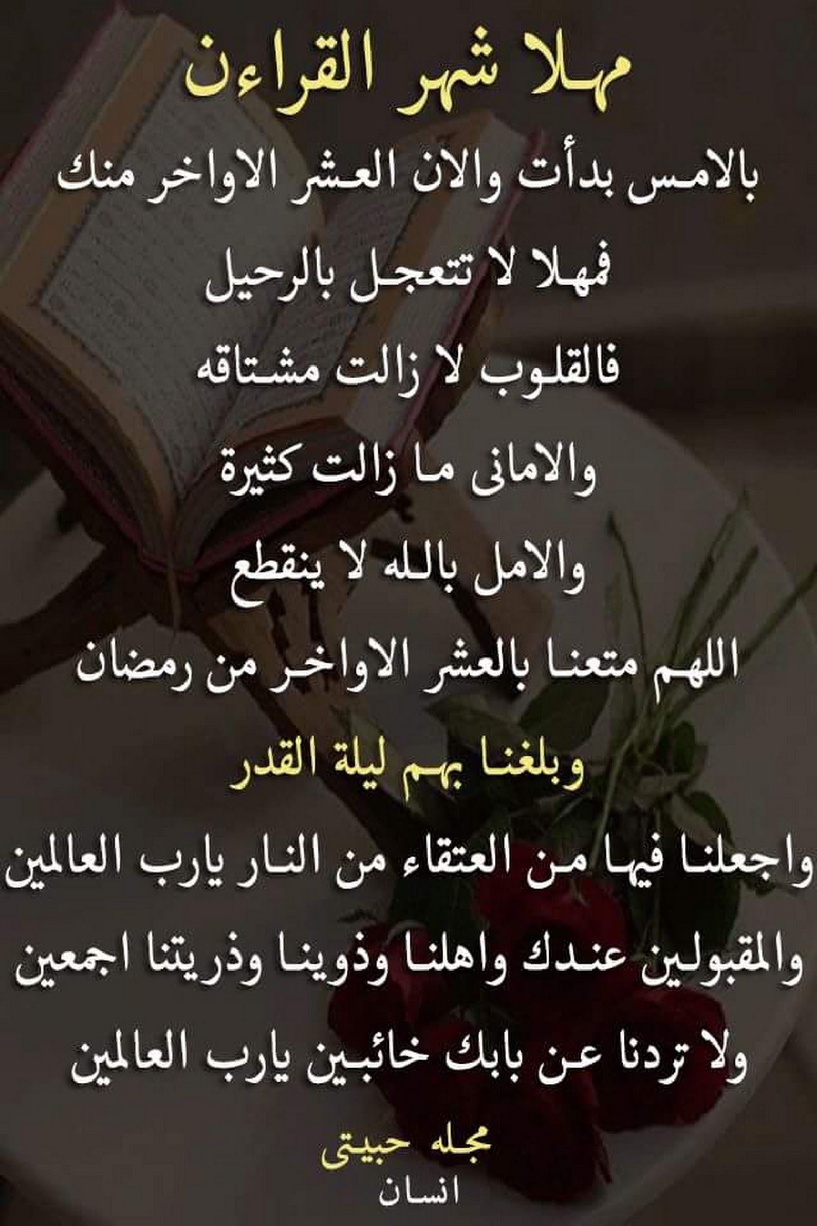 Sign In Pretty Words Ramadan Romantic Love Quotes