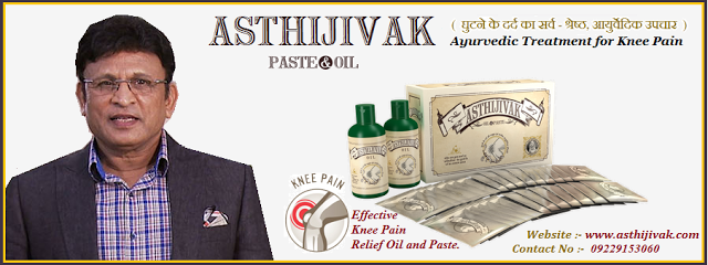 """Now a days biggest problem which most of the people face is how to get relief from Knee Pain. There are many knee pain relief treatment & product available in market. Now i am introducing to you a new effective herbal pain relief treatment for Knee Pain. The Product is """" Asthijivak """". Asthijivak :- Asthijivak oil and lep is the amazing herbal knee pain relief formula. it is made up of all natural ingredients and so it is completely safe for everyone to use."""