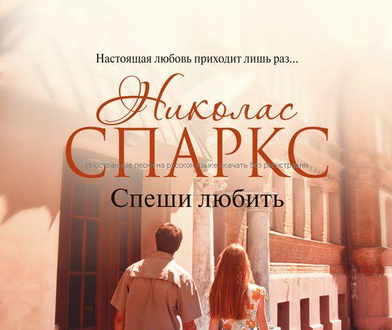 Песни о любви скачать на русском.