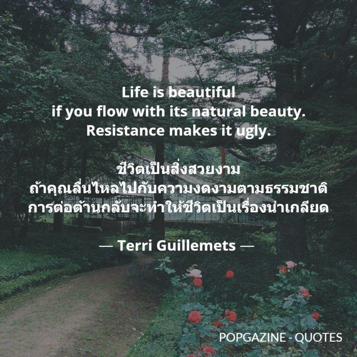 Life Is Beautiful If You Flow With Its Natural Beauty Resistance Makes It Ugly