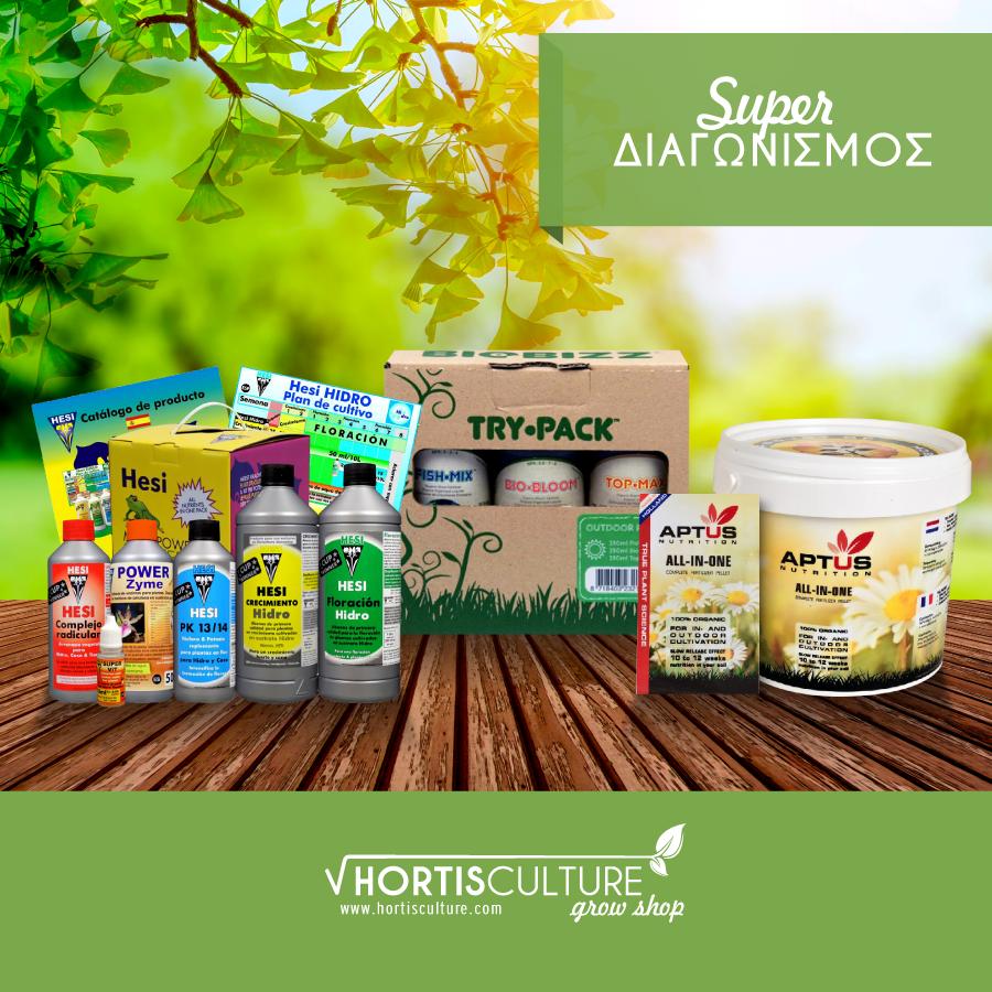699529515de6 Διαγωνισμός HortisCulture με δώρο τρία δώρα για την φροντίδα και ανάπτυξη  των φυτών https