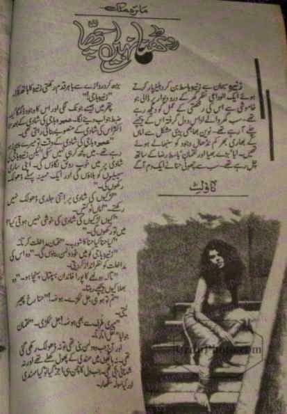 Books Bank: Roothna nahe achha by Maira Malik  | a          a | Urdu
