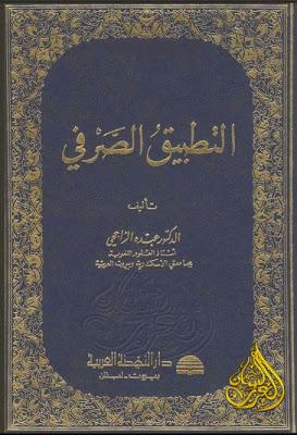 التطبيق الصرفى عبده الراجحي دار النهضة العربية Pdf Books Free Download Pdf Pdf Books Download Pdf Books