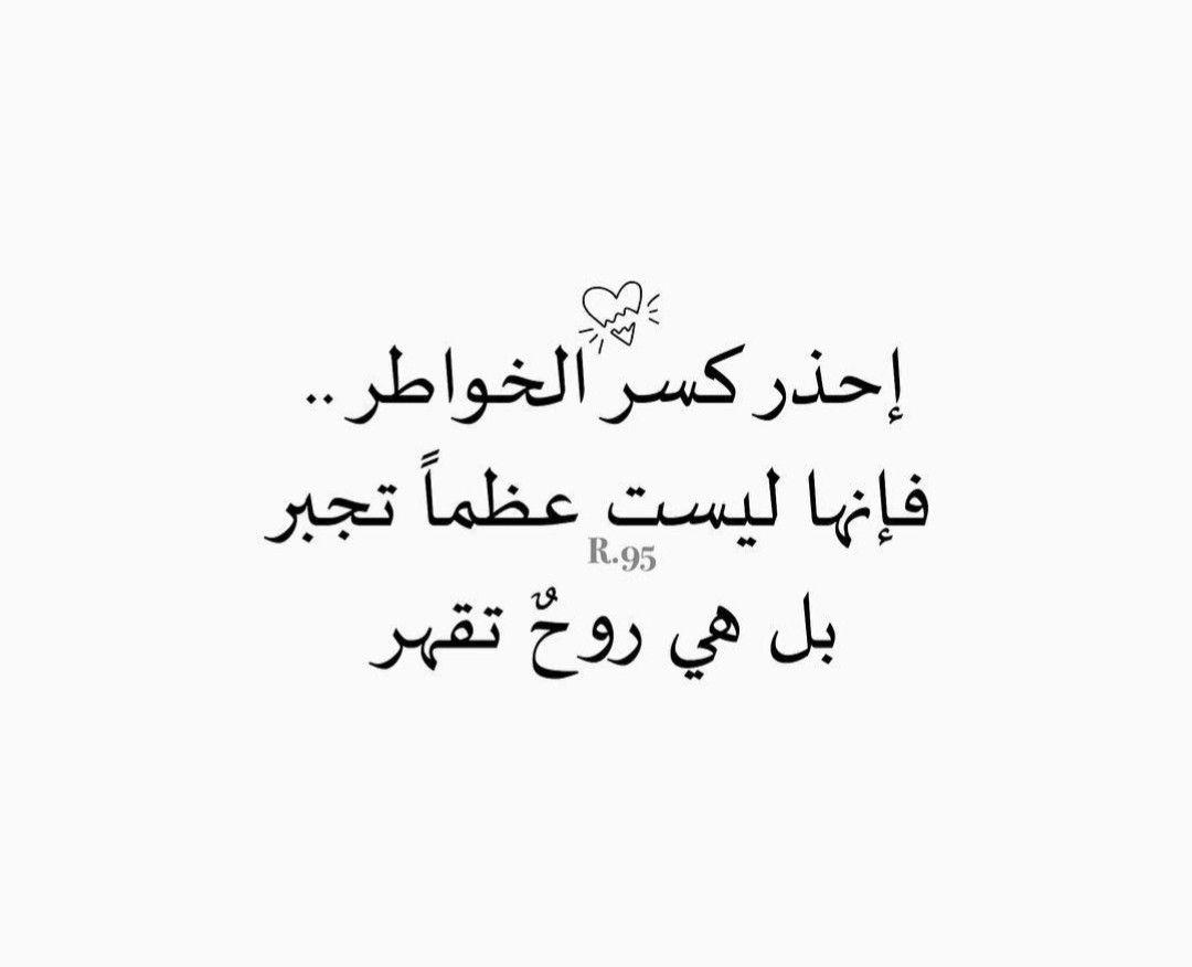 يا خاطري من كسرك و يا روحي من قهرك Words Quotes Queen Quotes Quotations