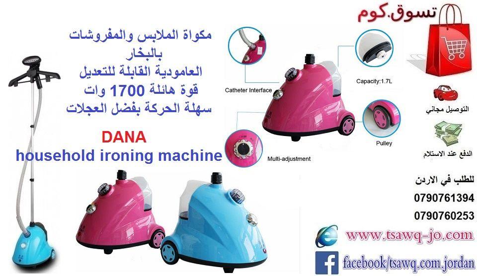مكواة و الة كي الملابس والمفروشات بالبخار العمودية الكهربائية القابلة للتعديل Dana Household Ironing Machine السعر 53 دينار Ironing Machine Catheter Household
