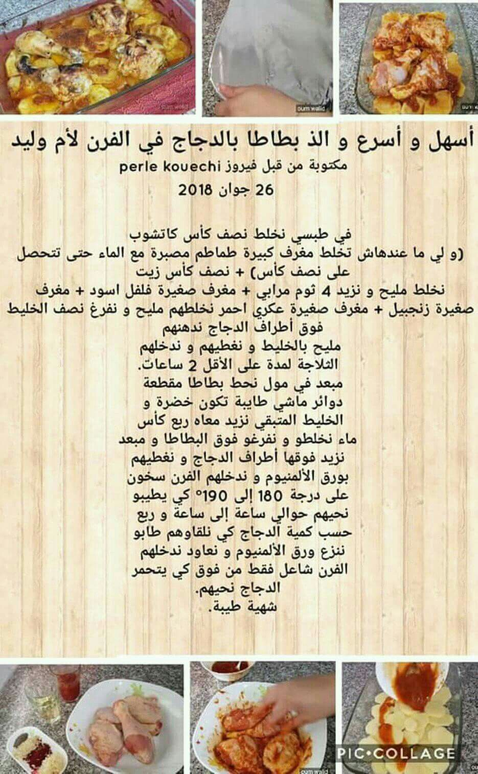 Pin By ام عبدالرحمن On Cuisine Arabic Food Cooking Cream Cooking Recipes
