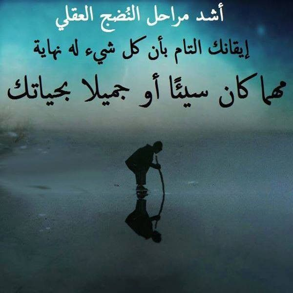Pin By Mas On روائع الفكر Wisdom Words Quotes