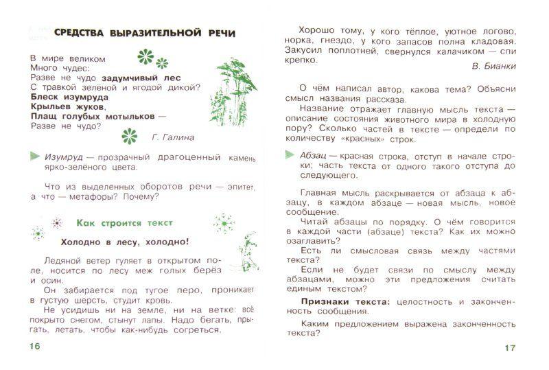 Домашнее задание по русскому языку 8 класс е.в.малыхина