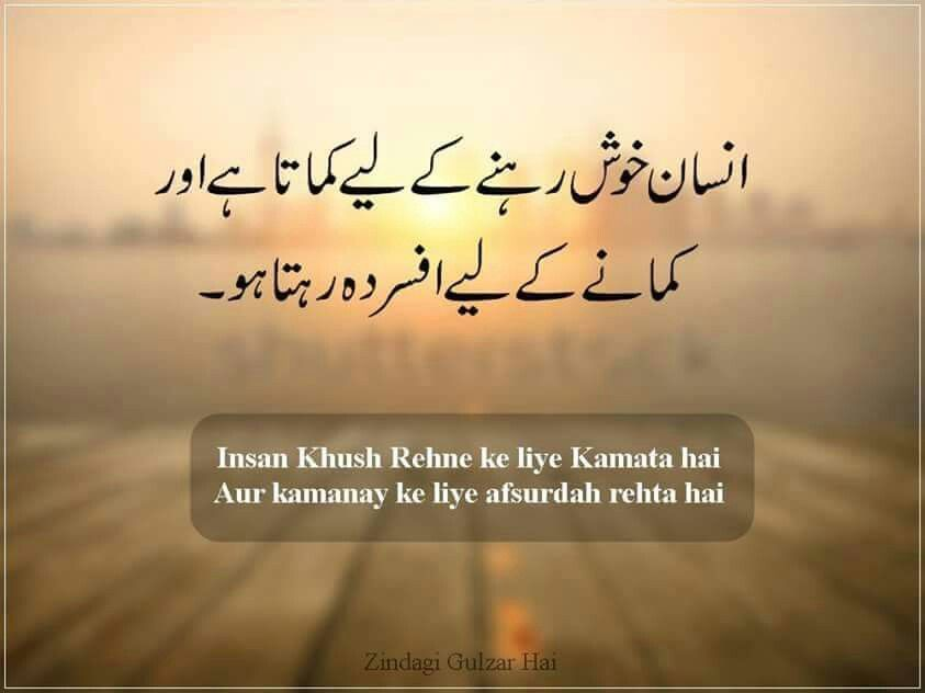 Zindagi Gulzar hai, some Urdu quotes on Zindagi which are ...