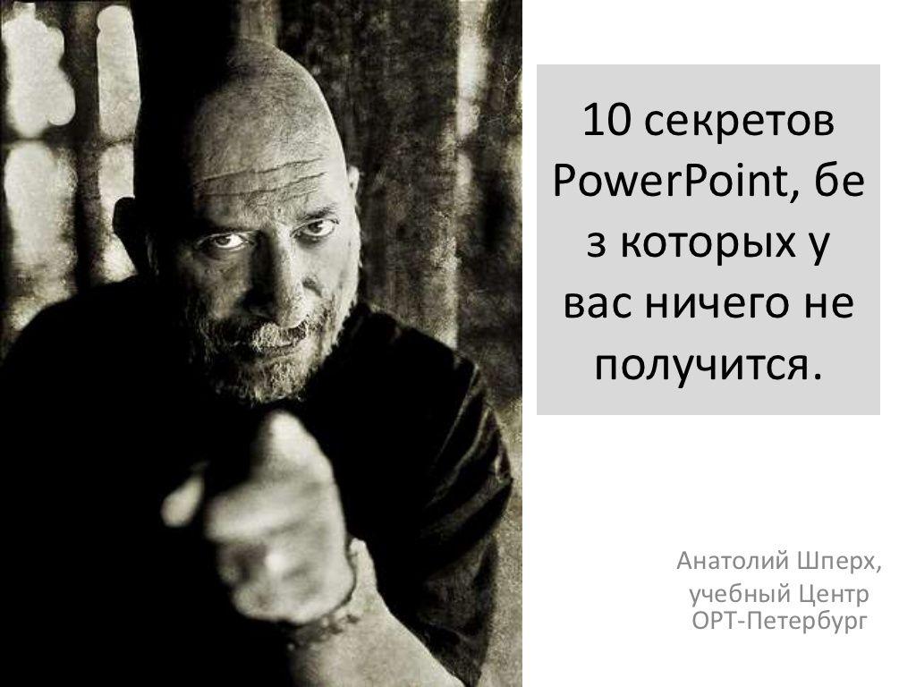 10 секретов power point, без которых у вас ничего не получится by Anatoly Shperk via slideshare
