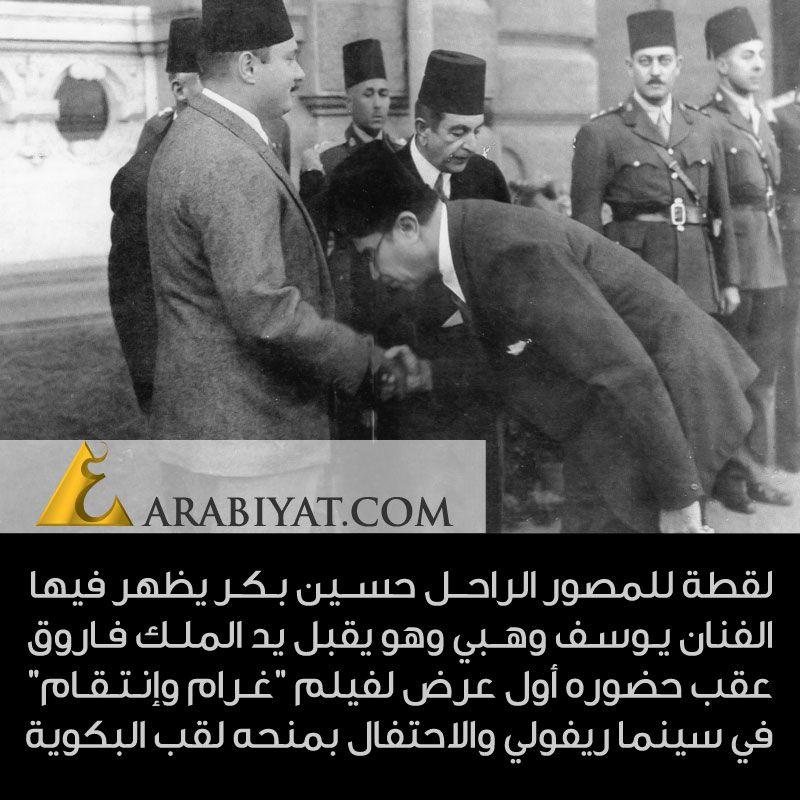 لقطات نادرة للزمن الجميل بعدسة المصور المصري محمد بكر Egypt History Egyptian History Old Egypt