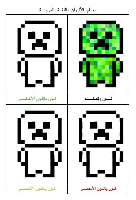 أوراق عمل للأطفال تعليم الألوان بالعربية ماين كرافت مغتربة Scrabble Tetris