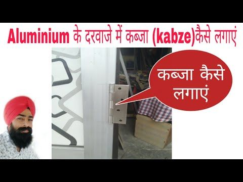 How to capture aluminum doors    how to install b …