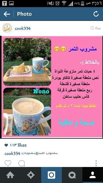 مشروب التمر Sweet Drinks Cookout Food Yummy Food Dessert
