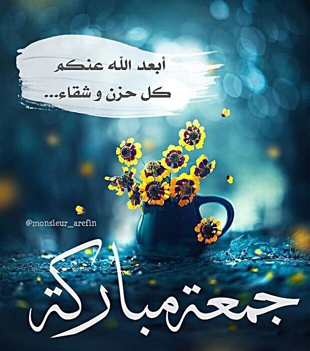 صور دعاء يوم الجمعة 2020 Jumma Mubarak Images Blessed Friday Mubarak Images