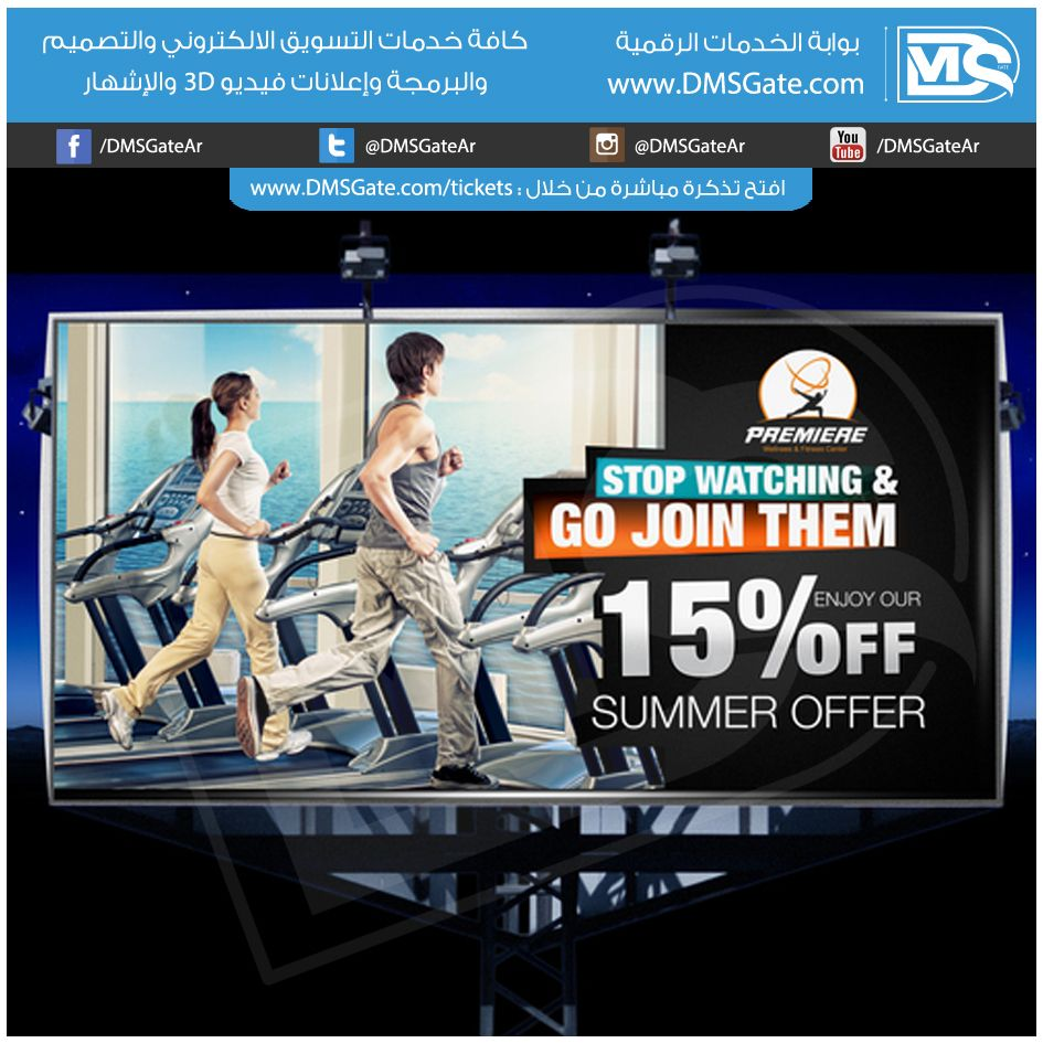 بوابة الخدمات الرقمية Www Dmsgate Com خدمات تسويق الكتروني برمجة تصميم تطبيقات الرياض السعودية Enjoyment Premiere Youtube