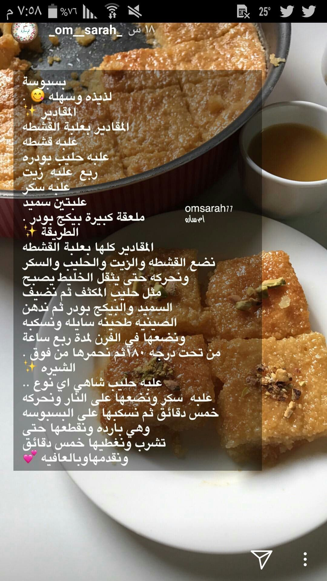 Pin By Rula Shahin On Food Dessert Video From All Over The World Dessert Recipes Yummy Food Dessert Sweets Recipes
