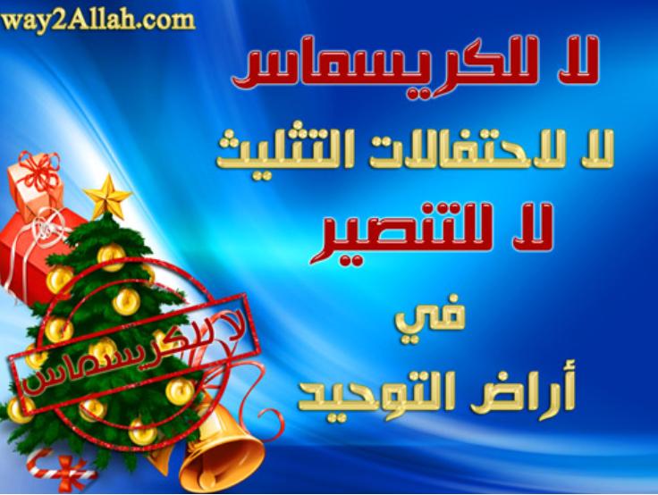 لا للإحتفال بالكريسماس فهو ليس من أعياد المسلمين فلا نتشبه بالكفار و لا نشاركهم Game Artwork Comic Book Cover Book Cover
