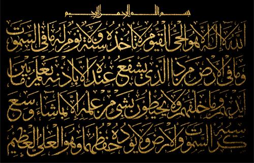 Ayat Al Kursi The Throne Verse Calligraphy Surat Al