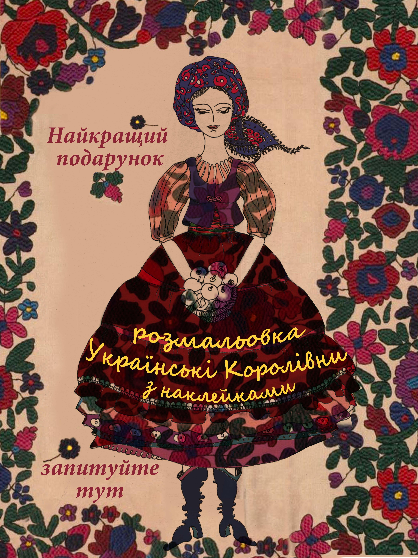 Pin on Ukrainian Aesthetic