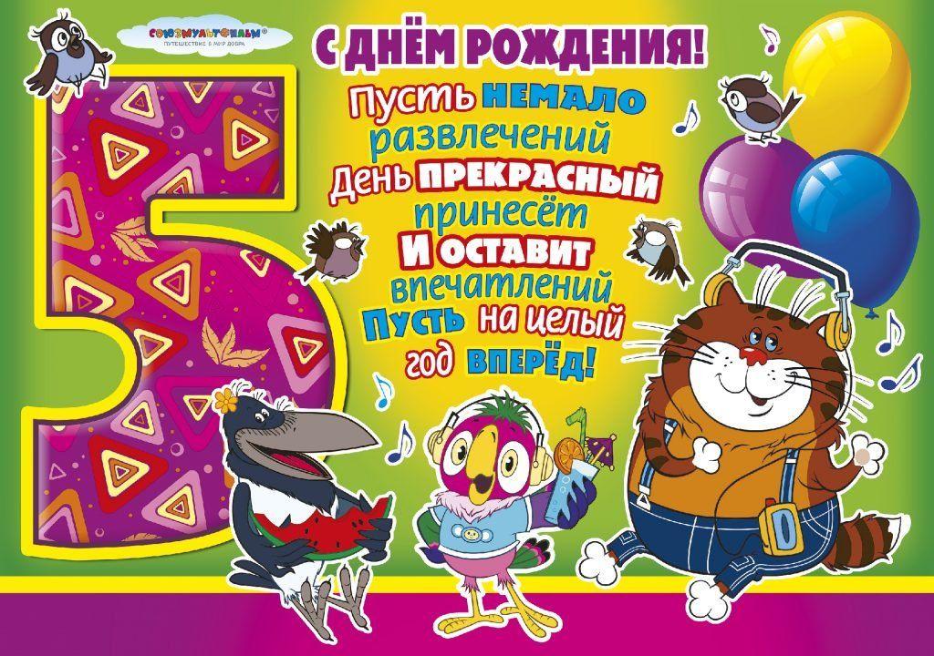 Дорога небеса, открытка с днем рождения девочке на 5 лет на день рождения