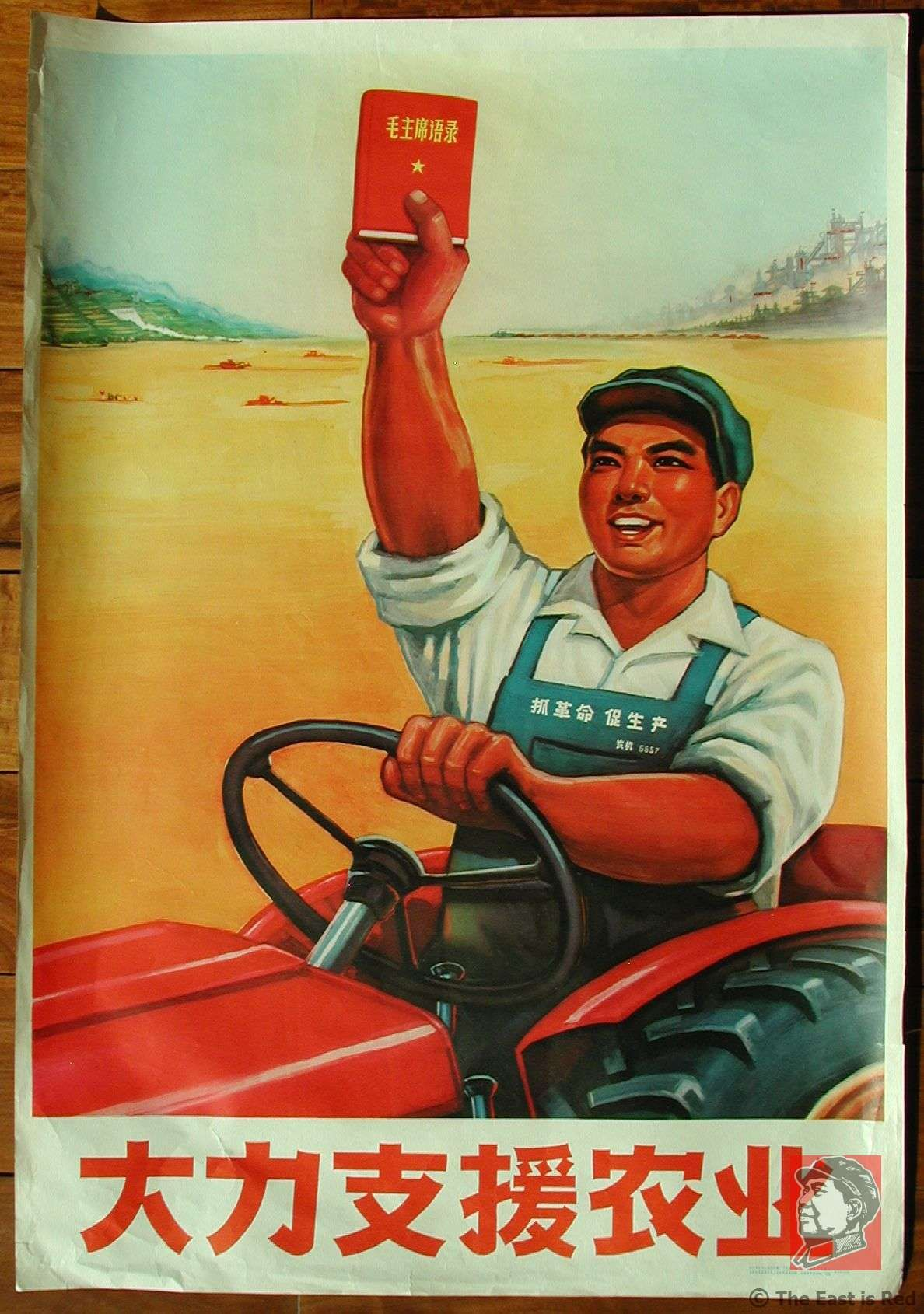 Provide Great Support to Agriculture. Poster from the Cultural Revolution depicting a model worker in the new Chin