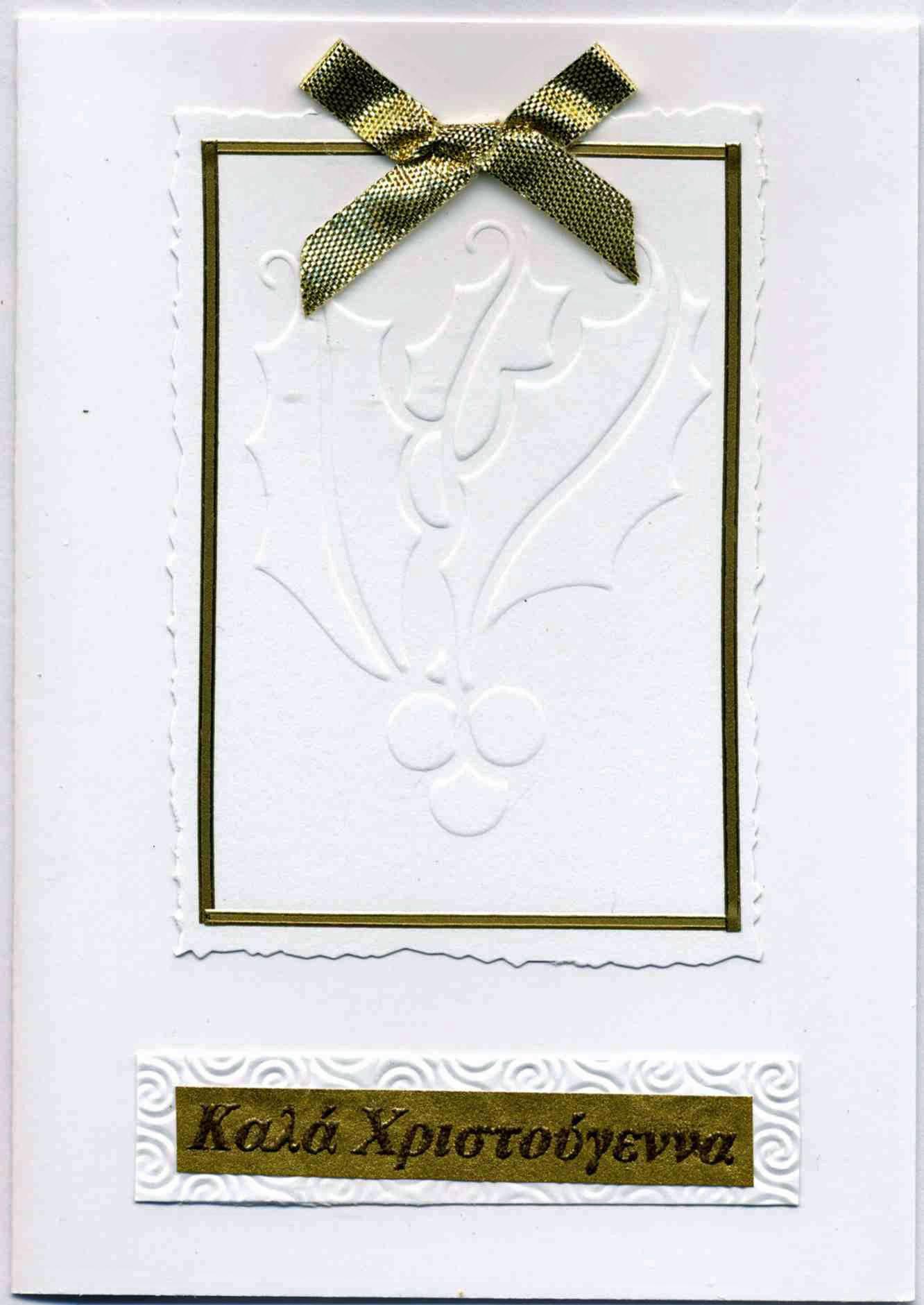 Dry Embossed Greek Christmas Card Merry Christmas Pinterest
