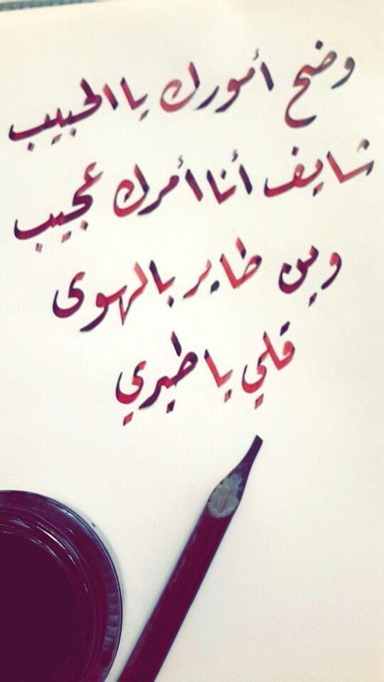 انت معاي Calligraphy Arabic Calligraphy