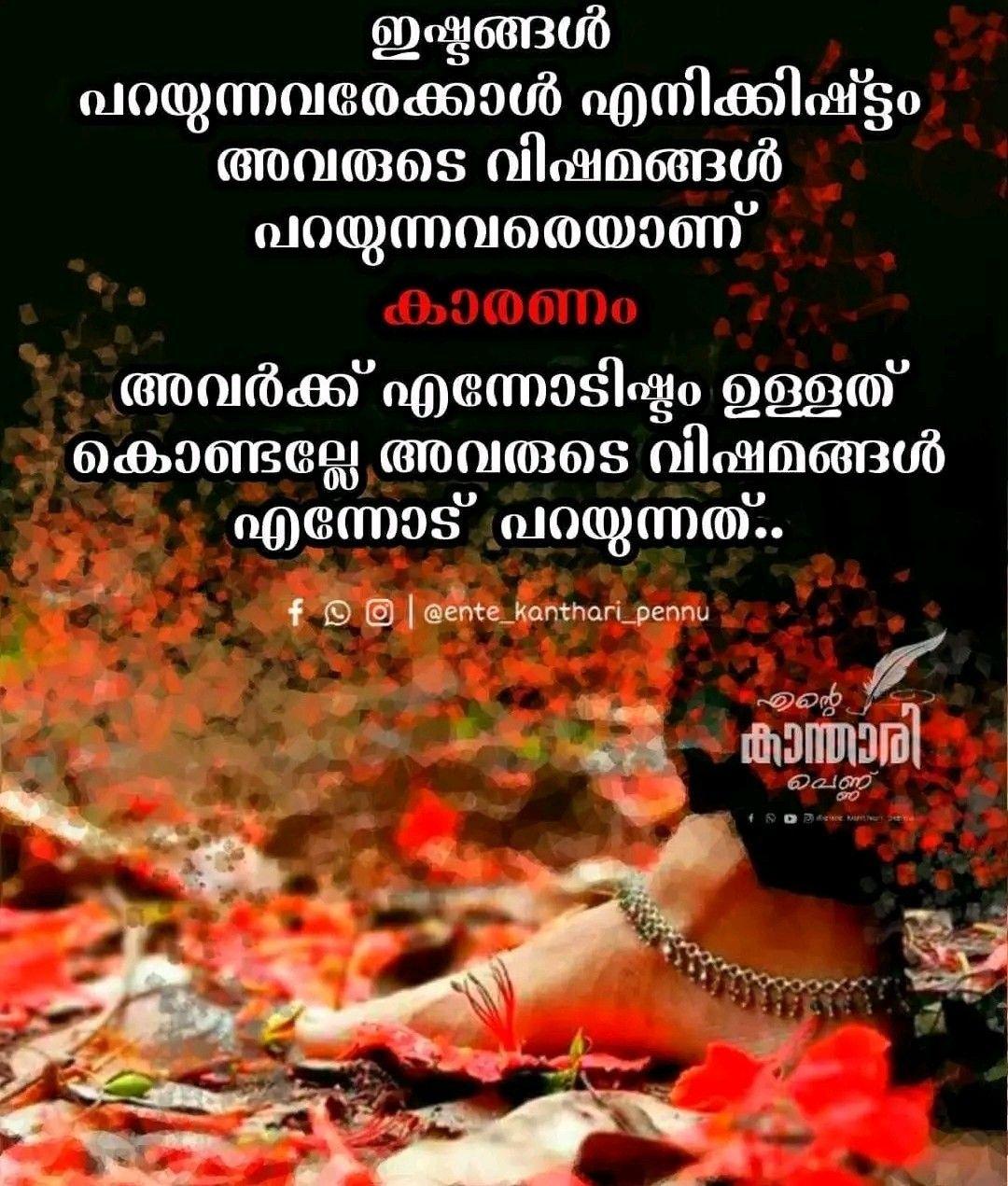 Pin By J Ju On Malayalam Quotes Touching Quotes Malayalam Quotes Motivational Quotes