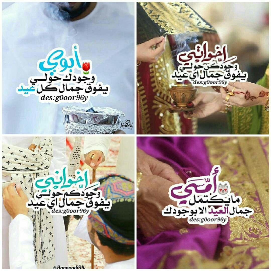Pin By ابو محمد On عيد Eid Greetings Happy Eid Eid