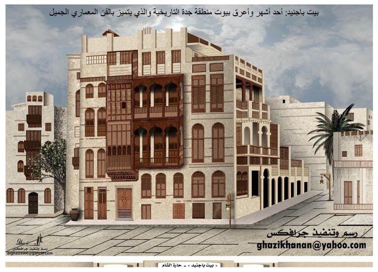 السعودية الحجاز جدة بيت باجنيد بحارة الشام Islamic Architecture House Styles Islamic Design