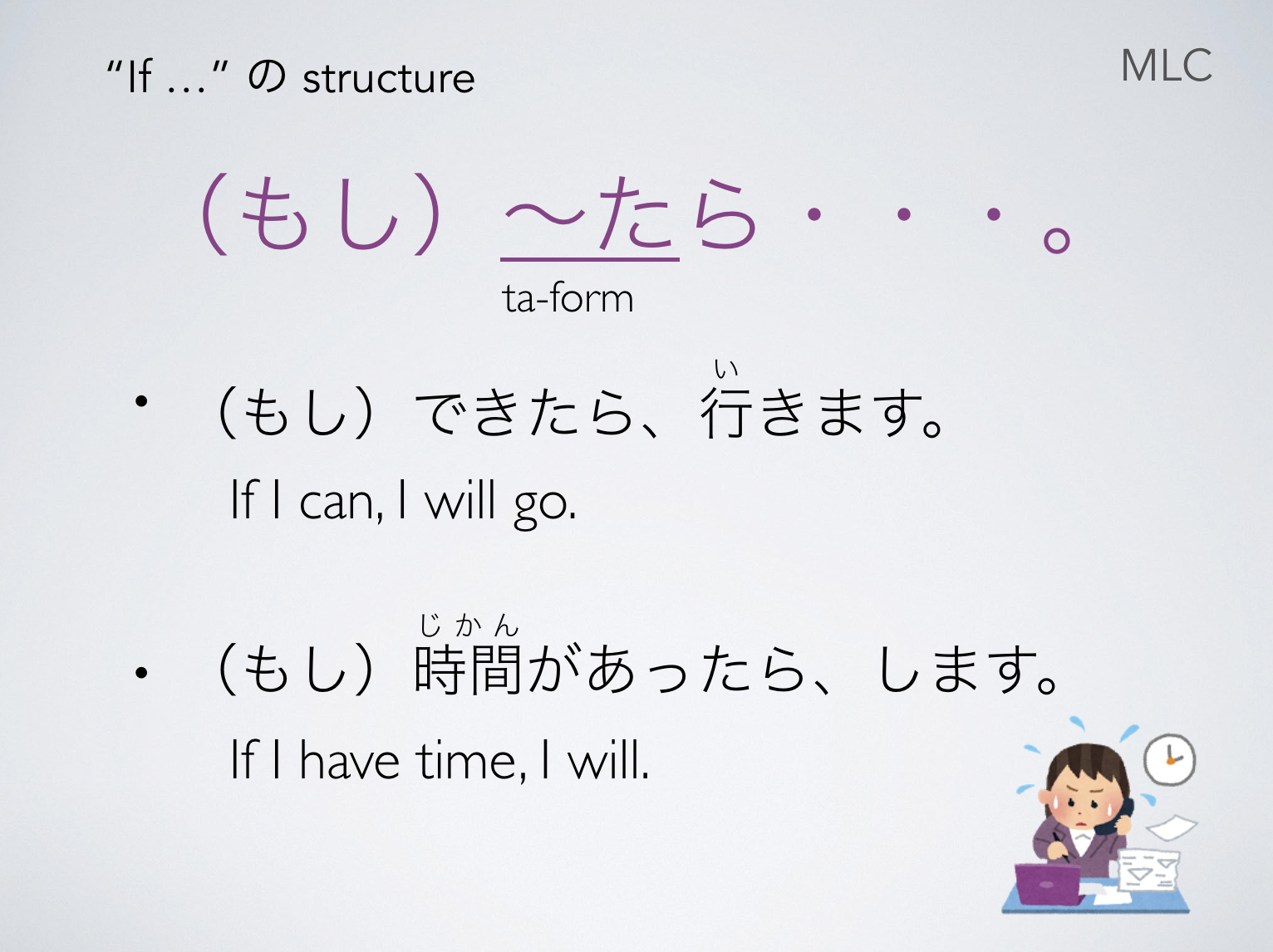 If Structure