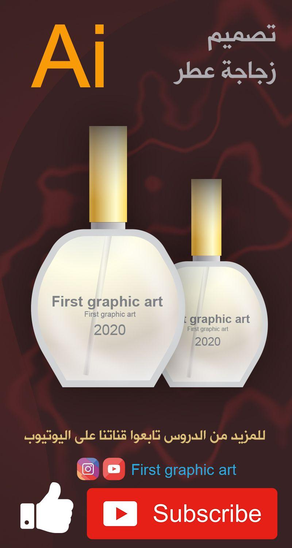 تصميم ورسم زجاجة عطر Perfume Bottle Illustrator Tutorial Perfume Bottles Design Graphic Design