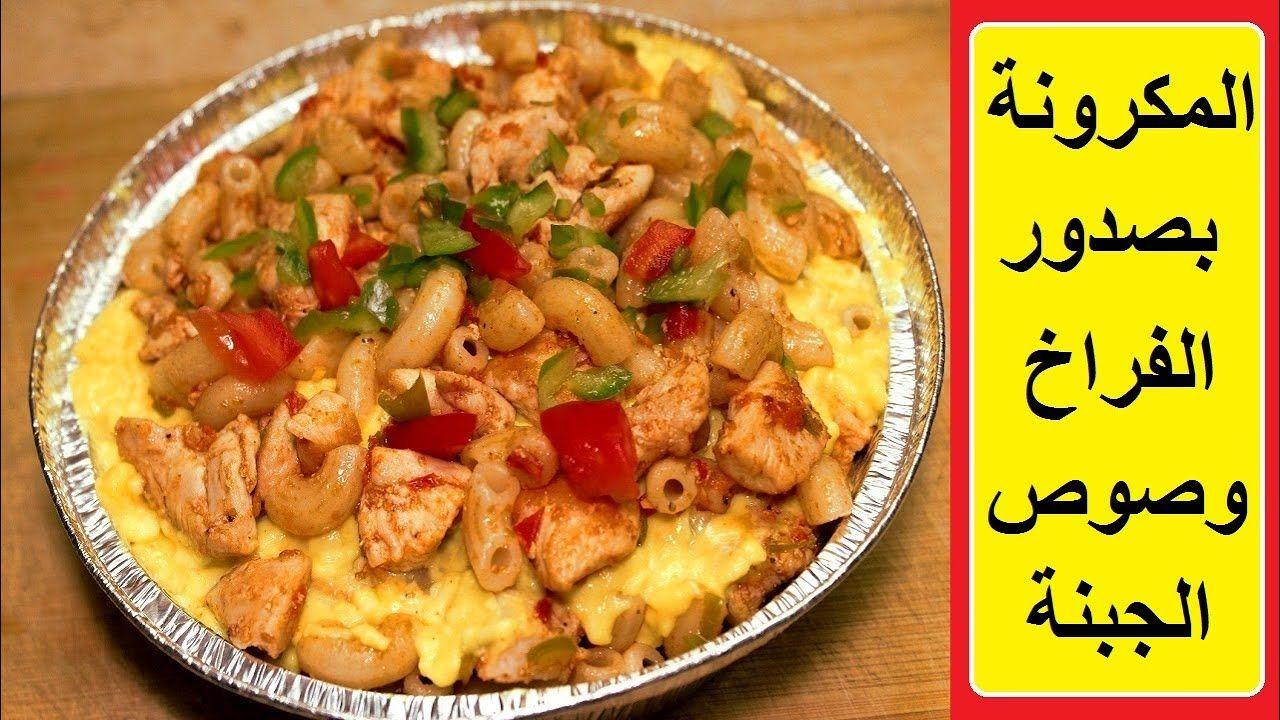 طريقة عمل مكرونة بصدور الدجاج والطماطم والفلفل والثوم وصوص الجبنة