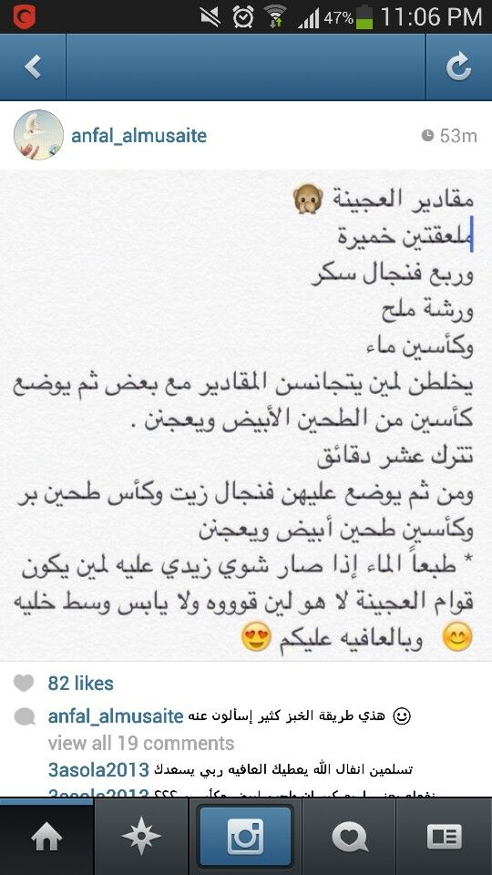 عجينه الخبز التميس Abs Aic Like
