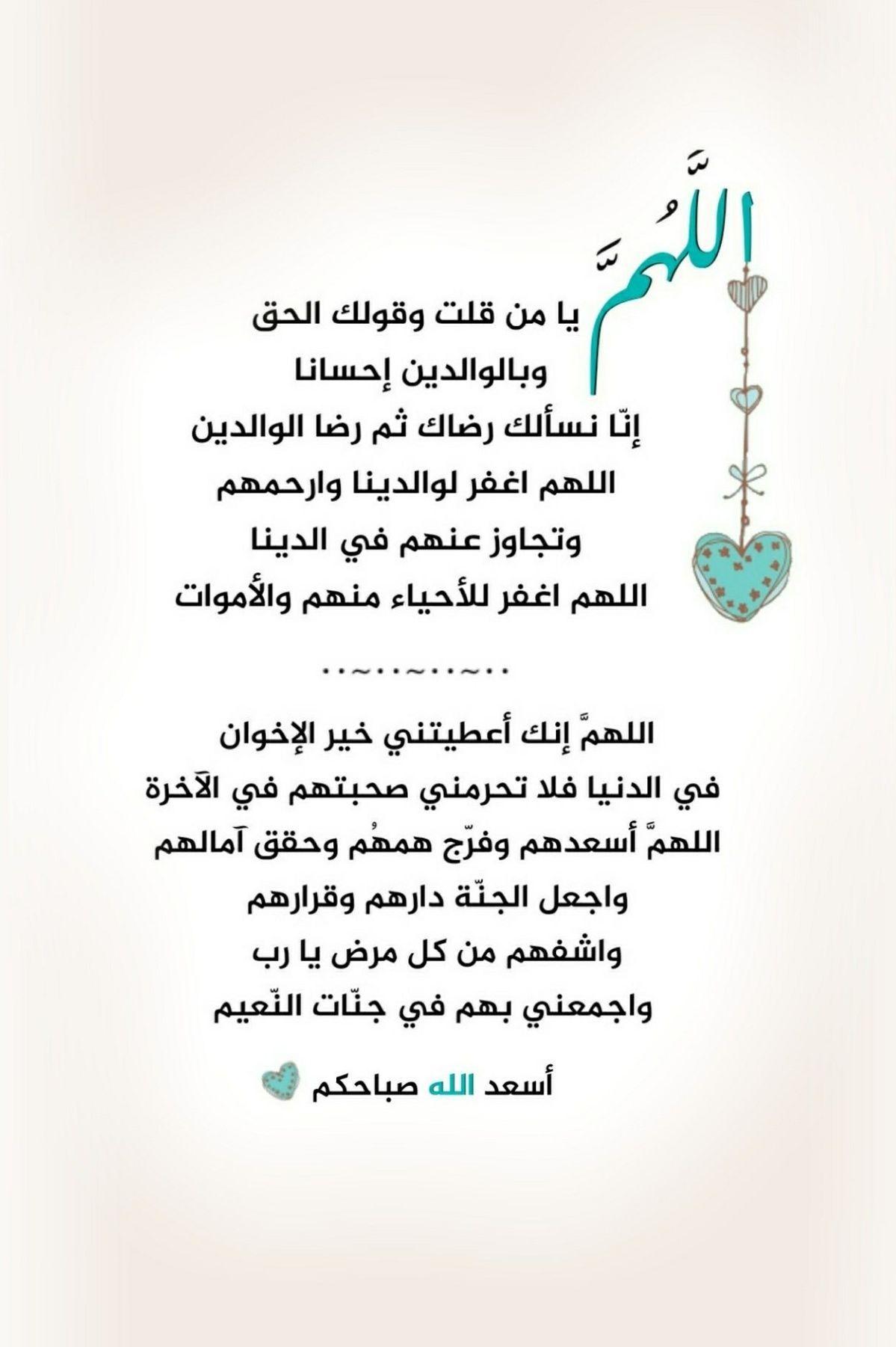 الله م سترك وعفوك ورضاك Poster Art Movie Posters
