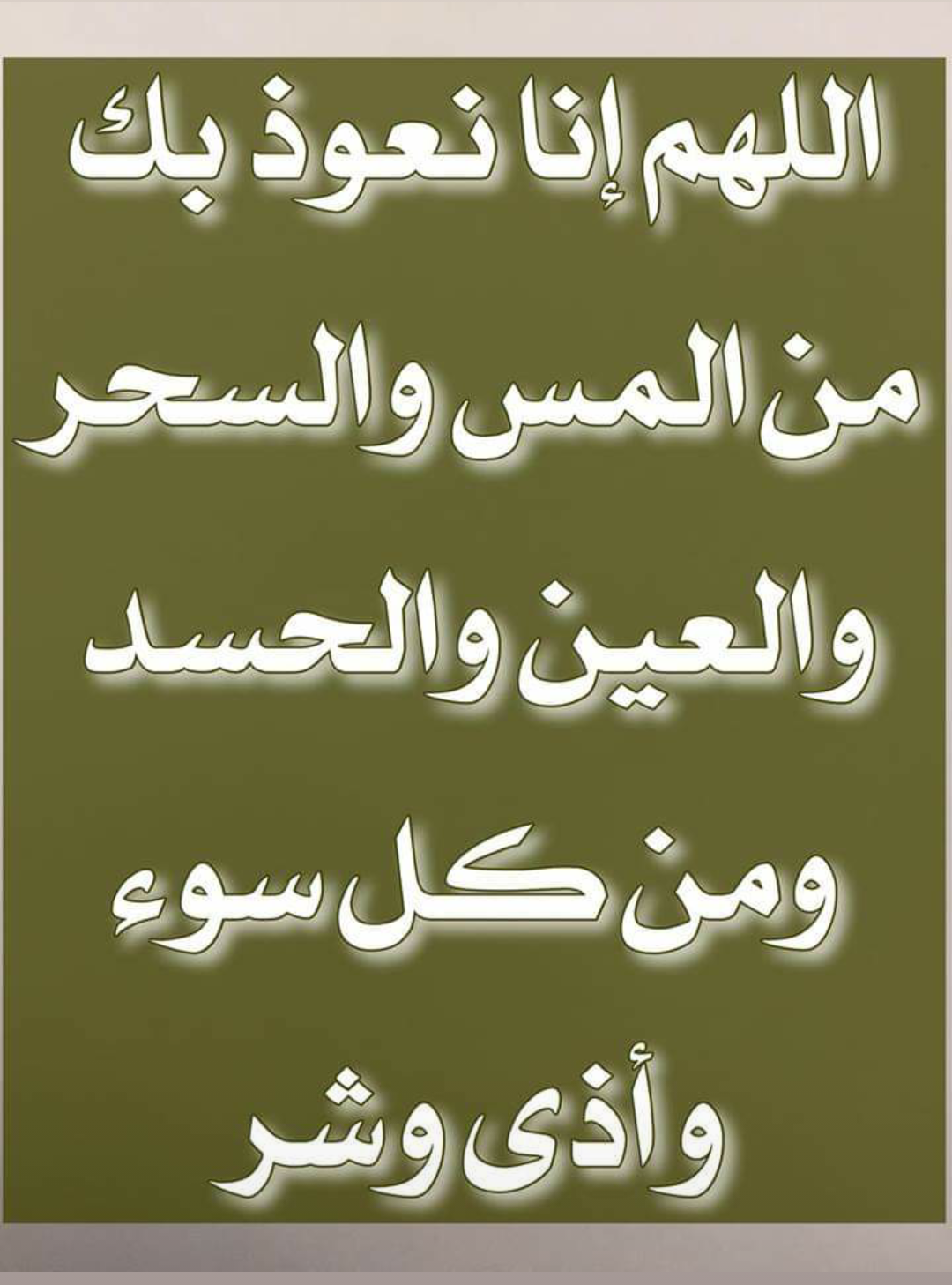 اللهم إنا نعوذ بك من المس والسحر والعين والحسد ومن كل سوء وأذى وشر آمين Arabic Calligraphy